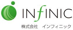 株式会社 インフィニック